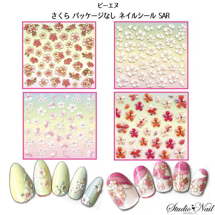 3D Rubber Art さくら シリーズ ネイルシール(パッケージなし) NA163 SHK SAR【ネイル ネイル用品 ネイルアート用品 デコネイルシール さくら 桜 サクラ フラワー 貼るだけ】