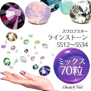 【70粒】スワロフスキーラインストーン SS12〜SS34 MIXカラー 70粒 福袋 メール便送料無料 ビジュー