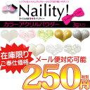 【在庫限り】Naility! ネイリティー カラーアクリルパウダー【ネイル ネイルアート用品 スカルプ アクリリック】