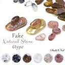 天然石風 フェイクナチュラルストーン アースカラー 6種類 ネイル レジン さざれ石