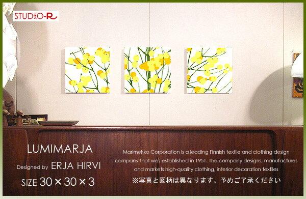 marimekko (マリメッコ) ファブリックパネル 北欧/ファブリック Lumimarja(YR)ルミマルヤファブリックボード [SIZE:W30×H30×3set] ※各サイズ選べます。観葉植物を置けない方にお勧め!