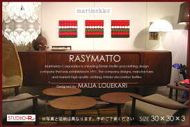 marimekko(マリメッコ) ファブリックパネル/ファブリックボード RASYMATTO(RDGR)[日本未発売] 【北欧 ファブリック】[SIZE:W30×H30×3枚セット]各サイズ選べます