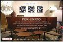 marimekko(マリメッコ) ファブリックパネル/ファブリックボード PIENI-UNIKKO(GLO)[SIZE:W30×H30×3枚set]各サイズ選べ...