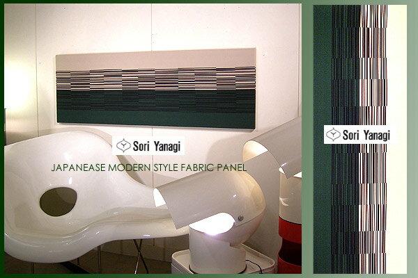 【ファブリックパネル ファブリックボード】 Yanagi Sori(柳 宗理) YANAGI SORI(GR)[ご注文サイズ:W140cm×H45cm] 【北欧 ファブリック】