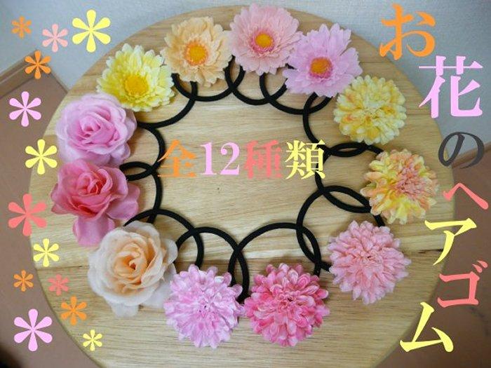 【あす楽対応】お花のヘアゴム【1,000円ポッキリ】【アートフラワー(高級造花)】