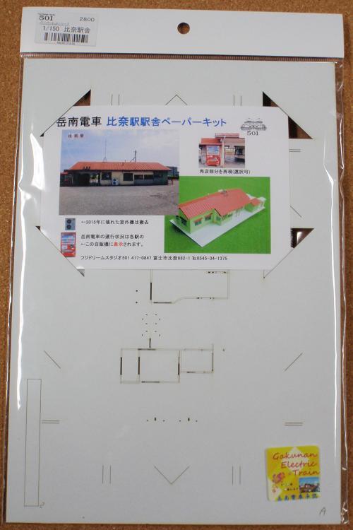 Nゲージ:製品版 比奈駅駅舎