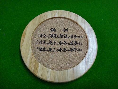 レーザ彫刻コースター(綱領)竹・コルク製丸型