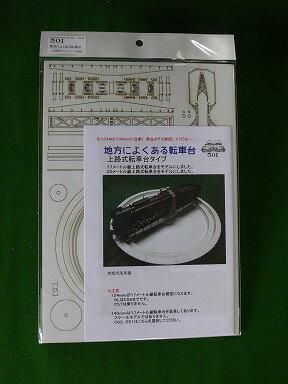 製品版:N用:地方によくある転車台(上路式20m級 140mm)