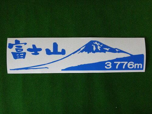 富士山ステッカ(切り文字タイプ 黒)富士山3776(中里) W270×H55
