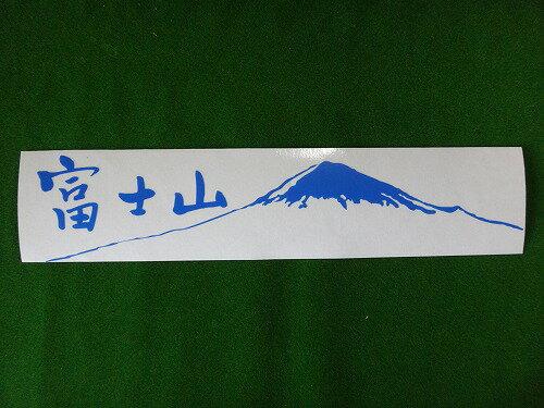 富士山ステッカ(切り文字タイプ 青)富士山L(富士宮)W270×H55