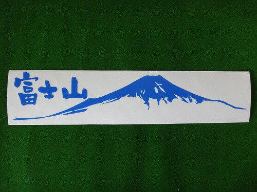 富士山ステッカ(切り文字タイプ 黒)富士山R(忍野)W270×H60