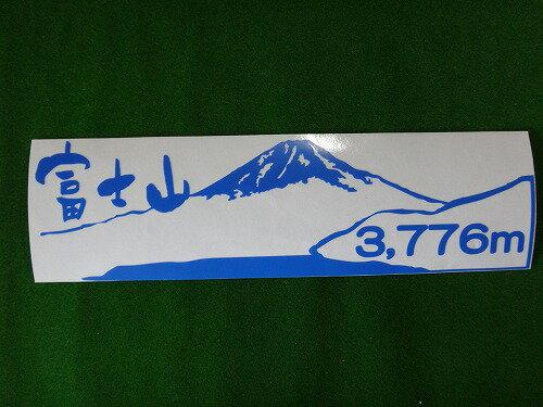 富士山ステッカ(切り文字タイプ 黒)富士山3776(本栖湖)W270×H70