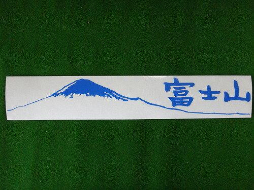 富士山ステッカ(切り文字タイプ 黒)富士山R(富士宮)W270×H55