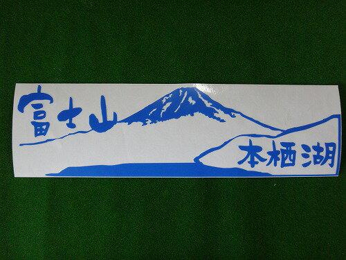 富士山ステッカ(切り文字タイプ 黒)富士山本栖湖 W270×H70