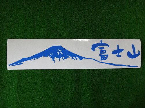 富士山ステッカ(切り文字タイプ 黒)富士山L(忍野)W270×H60