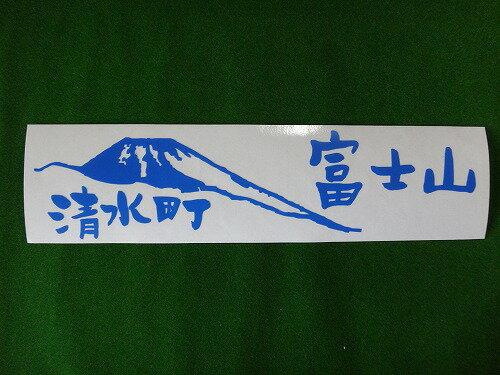 富士山ステッカ(切り文字タイプ 白)富士山清水町 W270×H65