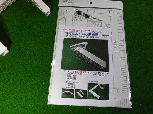【Nゲージ】地方によくある跨線橋 KATOホーム対応 タイプA(廃レールタイプ) 階段部分 斜め窓、踊場無し タイプA K−S2