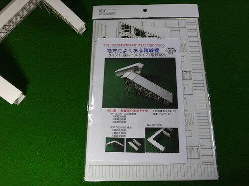 【Nゲージ】地方によくある跨線橋 KATOホーム対応 タイプA(廃レールタイプ) 階段部分 水平窓、踊場無し タイプA K−S1A