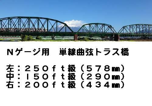 Nゲージ:β版 単線曲弦トラス橋(150ft級:290mm)