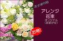 【限定付送料無料】【生花】花束・アレンジ-オリジナル(おまかせ)フラワーギフト 花の贈り物 お中元 父の日