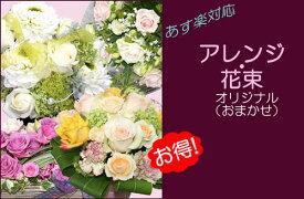 【生花】花束・アレンジ-オリジナル(おまかせ)フラワーギフト 花の贈り物 誕生日 母の日 父の日 出産祝 内祝いプレゼント