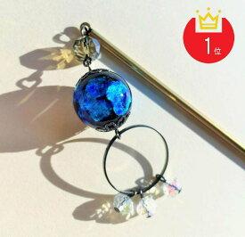 ほたる玉 かんざし とんぼ玉 一本 和装 普段使い ブルー 沖縄 お土産 プレゼント