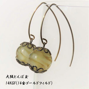 とんぼ玉 ピアス 14KGF アクセサリー ガラス ビーズ ブラウン 茶色 13mm