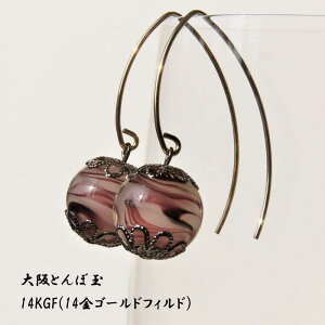 とんぼ玉 ピアス 14KGF アクセサリー ガラス ビーズ パープル 紫色 13mm