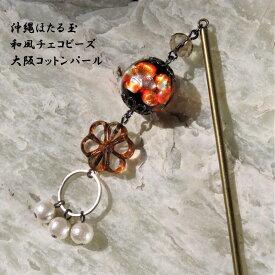 とんぼ玉 かんざし ほたる玉 一本 コットンパール チェコ ガラスビーズ 和装 オレンジ