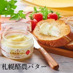 サツラク札幌酪農バターセット 発酵バター 130g 酪農専門農協 生乳 塩分カット コクと風味 北海道のバター やさしい味わい STV 札幌テレビ