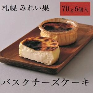 札幌みれい菓 バスクチーズケーキセット 北海道スイーツ 生クリーム クリームチーズ スペイン バスク地方 お土産 おやつ 手土産 冷凍 ご馳走 濃厚
