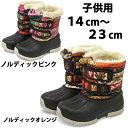 ベアクリーク キッズ BCK087 ボア ダブルベルト スノーブーツ キッズ&ジュニア 冬用 雪靴 防寒 ウィンターブーツ(1229-0016)送料無料