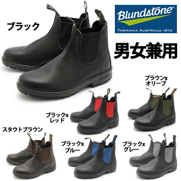 ブランドストーン サイドゴア ブーツ 男女兼用 BLUNDSTONE 0010403 メンズ レディース 天然皮革 レザー カジュアル ワーク アウトドア(1327-0001)