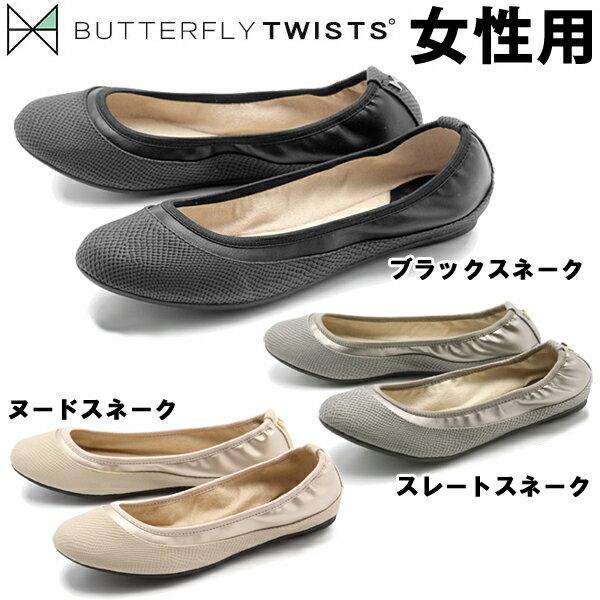 バタフライツイスト ハンナ 女性用 BUTTERFLY TWISTS HANNAH BT21-022 レディース バレエシューズ(1274-0038)