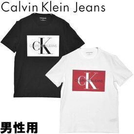 カルバンクラインジーンズ モノグラム ロゴ S/S ティー 男性用 CALVIN KLEIN JEANS MONOGRAM LOGO SS TEE 41BK748 メンズ 半袖Tシャツ (2038-0034)