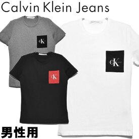 カルバンクラインジーンズ モノグラムポケットスリムTシャツ 男性用 CALVIN KLEIN JEANS MONOGRAM PCKET SLIM TEE J30J314070 メンズ 半袖Tシャツ (2038-0042)