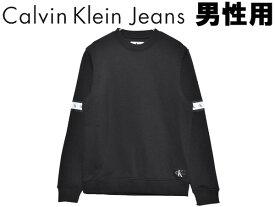 カルバンクラインジーンズ モノグラム ロゴ クルーネック スウェットシャツ 男性用 CALVIN KLEIN JEANS MONOGRAM LOGO CREW NECK SWEATSHIRT 41Q9032 メンズ スウェット ブラック (01-20380191)