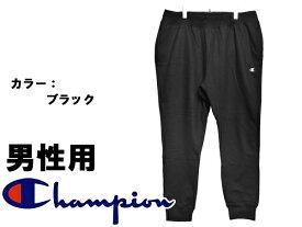 チャンピオン リバース ウィーブ ジョガー パンツ 海外モデル 男性用 CHAMPION GF01 メンズ ロングパンツ ブラック(01-20740061)