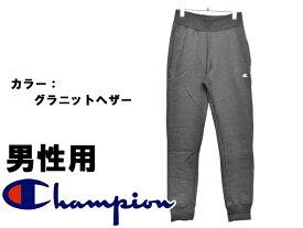 チャンピオン リバース ウィーブ ジョガー パンツ 海外モデル 男性用 CHAMPION GF01 メンズ ロングパンツ グラニットヘザー(01-20740063)