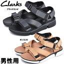 クラークス トライ コーヴ サン 男性用 CLARKS TRI COVE SUN 26139566 26141049 メンズ サンダル (1013-0078)