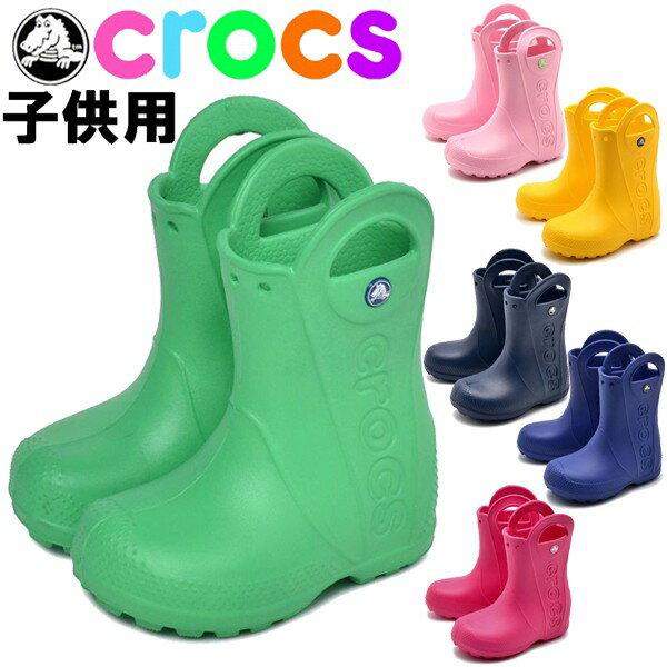 クロックス ハンドル イット キッズ 子供用 CROCS HANDLE IT RAIN BOOT KIDS ベビー & キッズ レイン ブーツ レインシューズ(1239-0151)