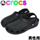 クロックス ユーコン ヴィスタ クロッグ 男性用 CROCS YUKON VISTA CLOG 205177 メンズ クロッグサンダル ブラック (0…