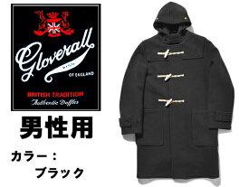グローバーオール モンティダッフルコート 男性用 GLOVERALL MONTY DUFFLE COAT 5750 52 メンズ ダッフルコート ブラック (01-20360120)
