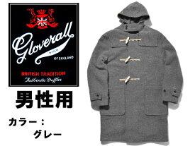 グローバーオール モンティダッフルコート 男性用 GLOVERALL MONTY DUFFLE COAT 5750 52 メンズ ダッフルコート グレー (01-20360122)