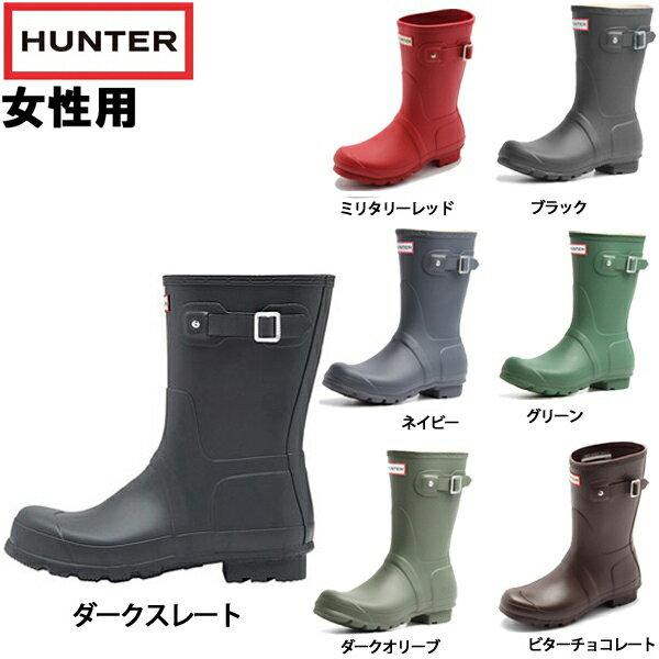 ハンター オリジナル ショート 女性用 HUNTER ORIGINAL SHORT WFS1000RMA レディース 長靴 レインブーツ (1247-0003)