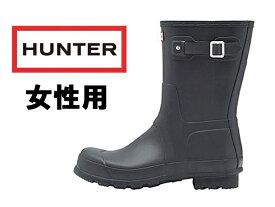ハンター オリジナル ショート 女性用 HUNTER WFS1000RMA レディース 長靴 レインブーツ ダークスレート (01-12470098)