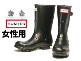 ハンター オリジナル ショート 女性用 HUNTER WFS1000RMA レディース 長靴 レインブーツ ブラック (01-12470111)