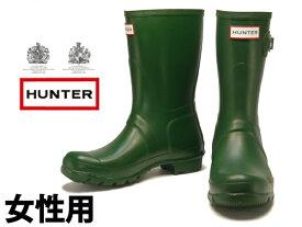 ハンター オリジナル ショート 女性用 HUNTER WFS1000RMA レディース 長靴 レインブーツ グリーン (01-12470115)