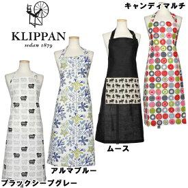 クリッパン エプロン 90x65cm KLIPPAN APRON 5703 5707 5725 5726 コットン リネン 北欧 雑貨 スウェーデン 並行輸入品 (7734-0008)