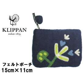 クリッパン ハンド フェルテッド クリスマス コレクション 15x11cm KLIPPAN ポーチ 小物入れ アルマ (01-77346105)